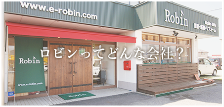 ロビンってどんな会社?