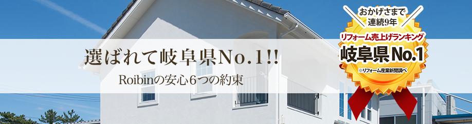 選ばれて岐阜NO.1
